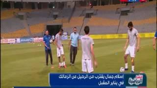 النشرة الرياضية مع فرح علي : اسلام جمال يقترب من الرحيل عن الزمالك في يناير المقبل