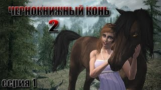 Чернокнижный конь 2 (серия 1) / Enchanted horse 2 (part 1); Sims + Skyrim; Machinima HD