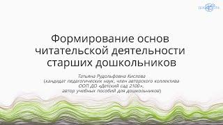 Кислова Т.Р. | Формирование основ читательской деятельности старших дошкольников.