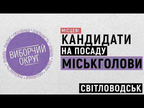 Суспільне Кропивницький: 16.10.2020. Виборчий Округ. Місцеві.