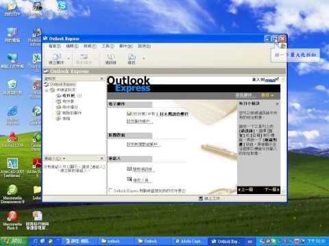 Outlook使用教學-步驟6 Outlook Express的設定
