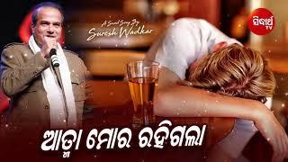 Aatma Mora Rahigala Superhit Sad Song by Suresh Wadkar   Sidharth Music