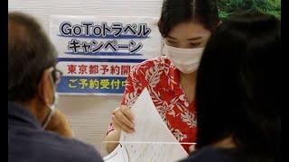 東京発着旅行、販売スタート  GoTo、需要回復に期待