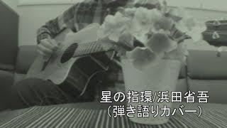 作詞・作曲:浜田省吾 浜田省吾の25thシングル(1994年発売)