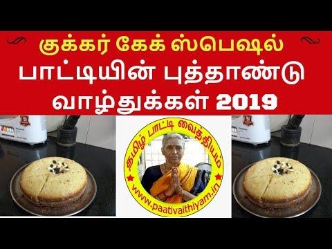 குக்கர் கேக் ஸ்பெஷல் பாட்டியின் புத்தாண்டு வாழ்துக்கள் 2019 New Year Special Cooker Cake