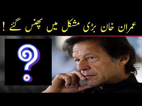 PM Imran Khan In in Huge Trouble