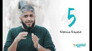 فسيروا 3 مع فهد الكندري - الحلقة 05 | فضيحة متداولة | رمضان 2019