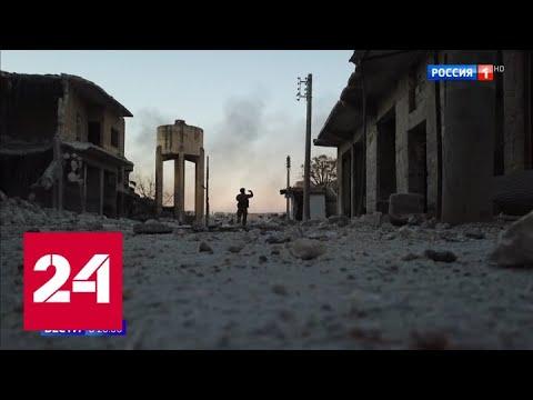 Еще 16 поселков в Идлибе освобождены от террористов: кто помогает боевикам - Россия 24