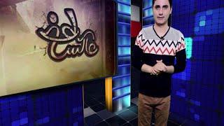 """عاكس خط """" من السبب """" مع محمد الربع الحلقة 1"""