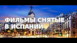 Топ 7 фильмов снятых в Испании