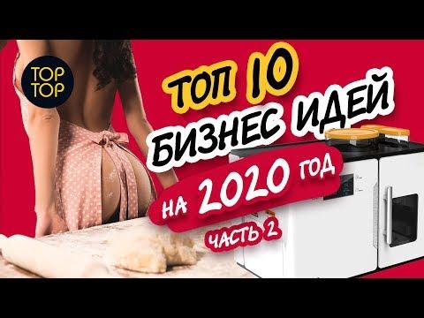 ТОП 10 бизнес