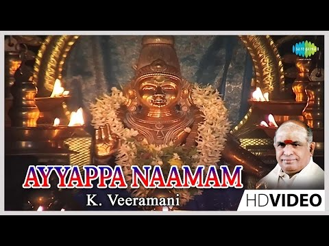 Ayyappa Naamam | Tamil Devotional Video Song | K. Veeramani | Ayyappan Songs