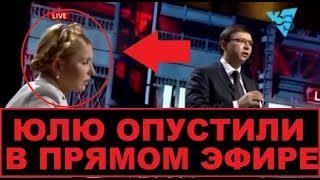 """Тимошенко грубо ОПУСТИЛИ в прямом эфире: """"Юля, ты вредитель!"""""""