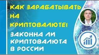 Как зарабатывать на криптовалюте! Законна ли криптовалюта в России? | Евгений Гришечкин