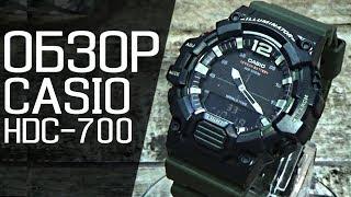 Обзор CASIO HDC-700-3A | Где купить со скидкой
