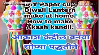 आकाश कंदील सोप्या पद्धतीनेHow to make Akash kandil by paper cups/Easy method making Diwali lantern.