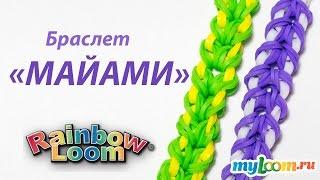 Браслет МАЙАМИ из резинок Rainbow Loom Bands. Урок 194 | Rainbow Loom Bracelet