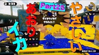 (ごみラトゥーン)Splatoon Part25 やさしいあおりイカ!?(スプラトゥーン2が出るまで実況) thumbnail