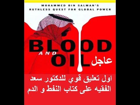blood oil اول تعليق قوي للدكتور سعد الفقيه على كتاب الدم و النفط الذي حطم ارقام بيع قياسية في امريكا