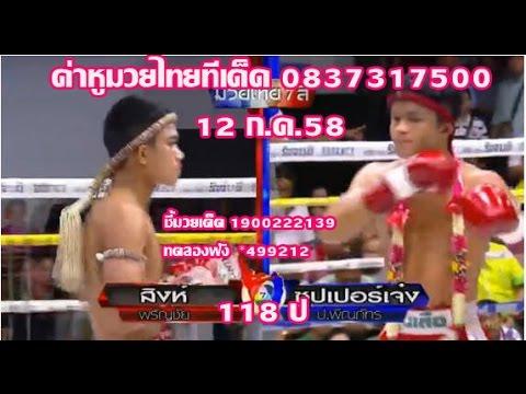 ทัศนะวิจารณ์ศึกมวยไทย 7 สีวันอาทิตย์ที่ 12 กรกฎาคม   2558 จากเวทีมวยช่อง 7 สี เวลา 12.45 น.