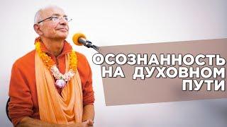 2019.04.07 - Осознанность на духовном пути (Лондон) - Бхакти Вигьяна Госвами