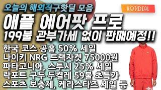 에어팟프로 199불, 나이키NRG 트랙자켓, 한국코스,…