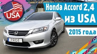 ГБО на Honda Accord (Хонда Аккорд) 2.4 Earth Dreams 2015 из США. Гбо на прямой впрыск.