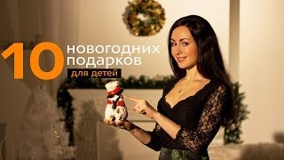 10 новогодних подарков для детей на Digital.ru