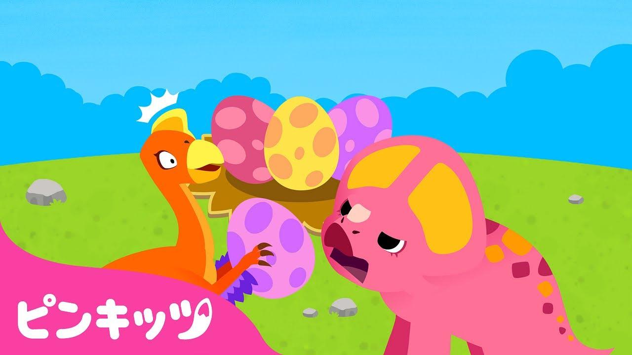 オヴィラプトルはたまごどろぼう? | 子供向け恐竜のお話 | プロトケラトプス | 童話 | ピンキッツPINKFONG