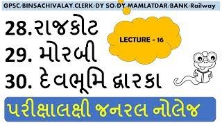 [16] Rajkot, morbi, devbhumi dwarka jillo. #saurashtra #Gujarat #districts