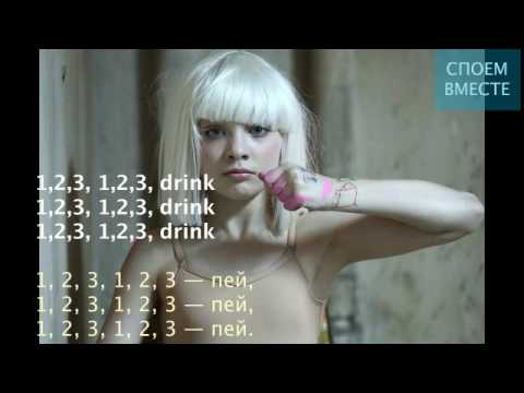 Sia Chandelier lyrics+russian translation - YouTube