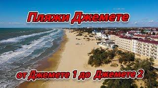 #Джемете От Джеметинского проезда до Песчаного проезда октябрь 2018 Mavic 2 pro