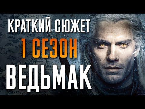 Ведьмак 1 сезон - краткий сюжет. Witcher. Netflix