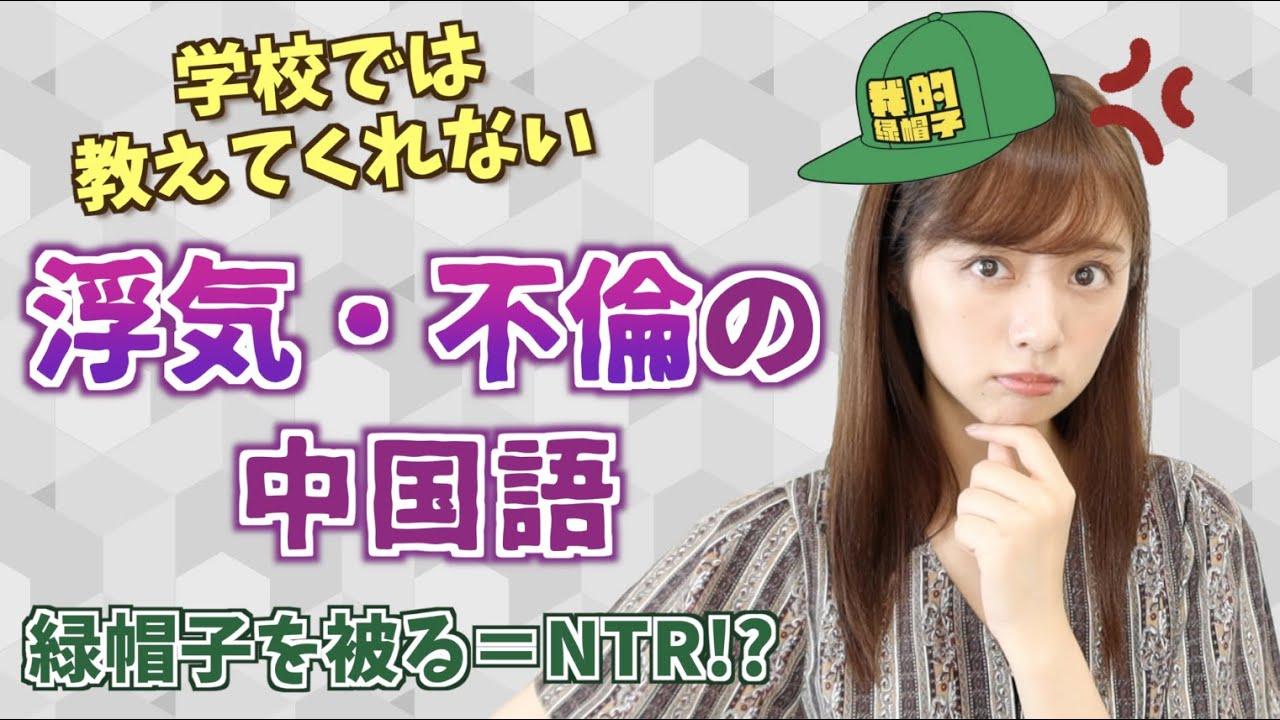 緑帽子を被る=不倫?中国語の「浮気」バリエーション多すぎ!