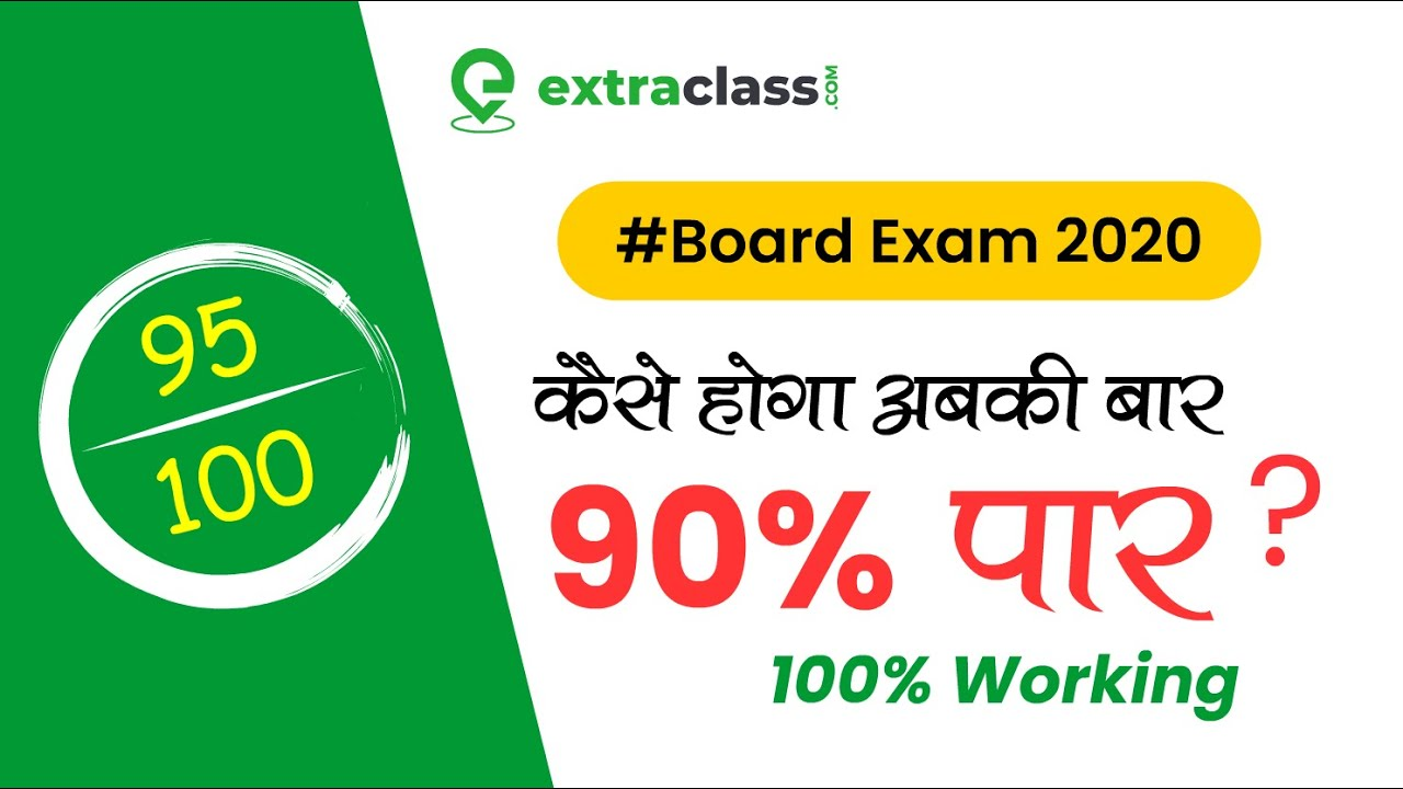 How to Score 100% Marks in Board Exams 2020 | Class 10  | CBSE | Saif Ali Sir | Extraclass.com