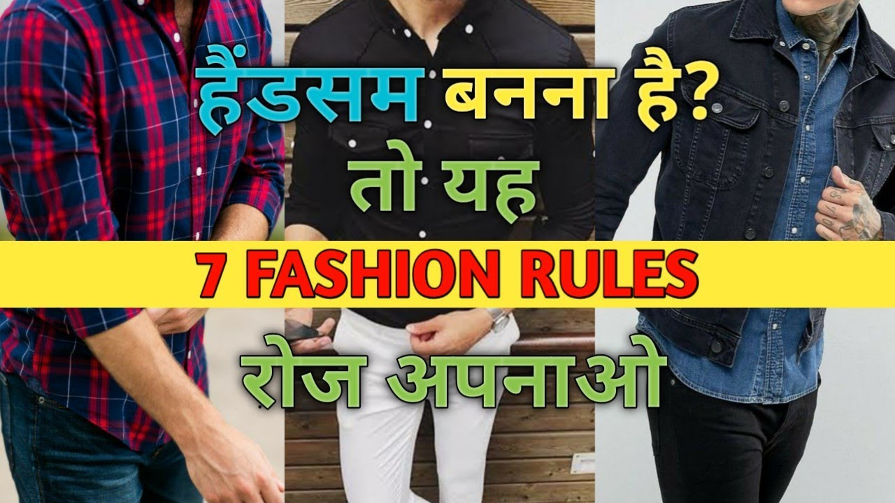 2020 Top 7 FASHION RULES For Men(ULTIMATE GUIDE🔥) | Stylish Kaise Bane For Boy | Style Saiyan