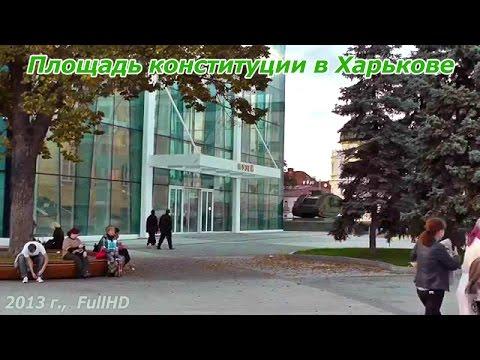 ПЛОЩАДЬ КОНСТИТУЦИИ - КРАСИВЫЙ ХАРЬКОВ FullHD видео экскурсия