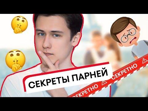 Зик Шереметьев: Что скрывают парни от девушек