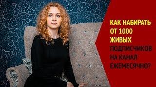 Как набрать 1000 подписчиков на youtube? Отчет за 1 месяц работы с каналом Александр Андреянов