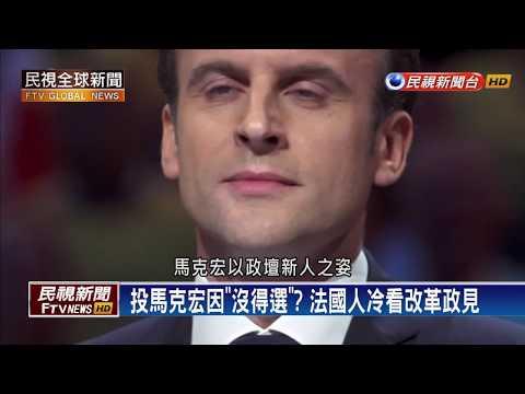 【民視全球新聞】39歲當上法國總統! 馬克宏有何政治魅力?