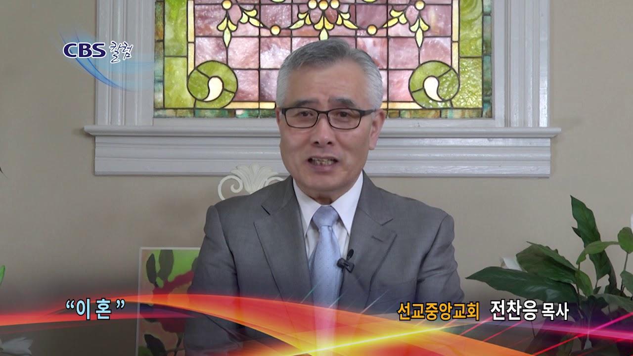 이혼 - 전찬응 목사 칼럼