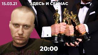 Навальный в колонии Покрова. Автор «Протестного МГУ» о 40 сутках ареста. Номинанты на «Оскар»