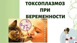 Токсоплазмоз при беременности