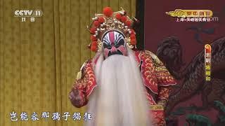 《CCTV空中剧院》 20191104 京剧《将相和》 2/2| CCTV戏曲