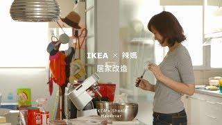 IKEA x 辣媽 Shania 居家改造影片