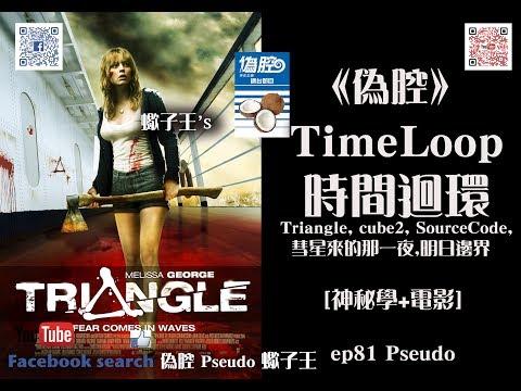 《偽腔》Time Loop 時間迴環 宿命論 西西弗斯神話 [神秘學 Live] ep81 Pseudo