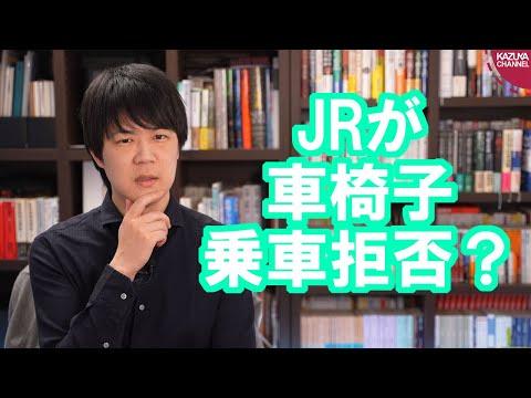 2021/04/07 コラムニスト伊是名夏子氏のブログ「JRで車いすは乗車拒否されました」が賛否両論…いや、ほとんど否