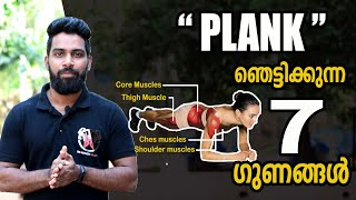 |Benefits of Plank Exercise| Certified Fitness Trainer Bibin