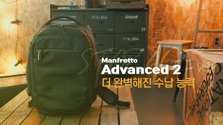 맨프로토 'Advanced 2' 가방의 수납 능력  l…