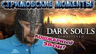 Dark Souls Remastered ► СТРИМОВСКИЕ МОМЕНТЫ С КУПЛИНОВЫМ